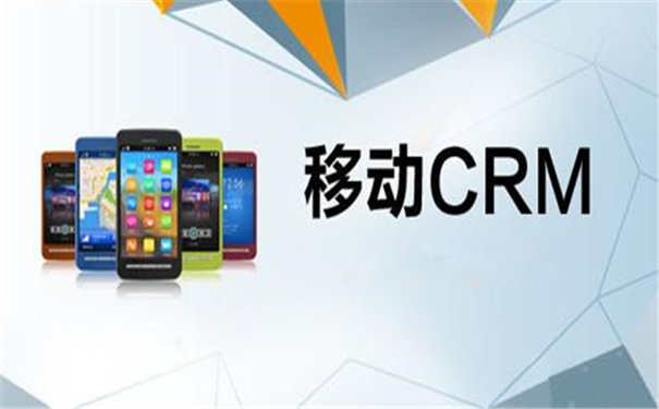 CRM管理系统基本的功能特征